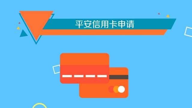 平安福信用卡怎么样?4个方面内容总结了解一下