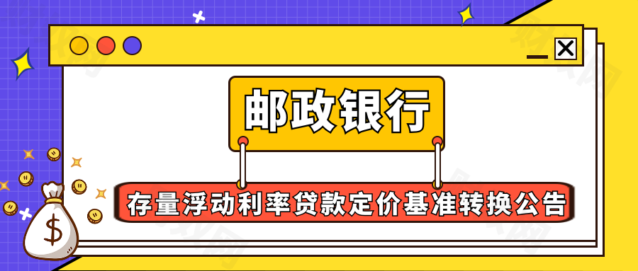 中国邮政储蓄银行存量浮动利率贷款定价基准转换公告