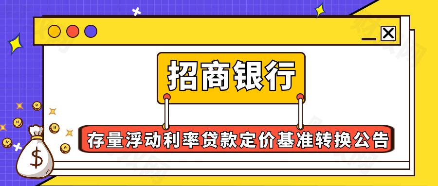 中国招商银行存量浮动利率贷款定价基准转换公告