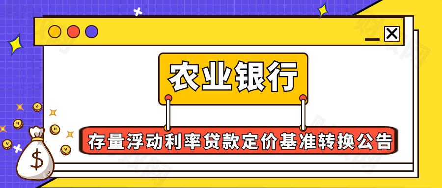 中国农业银行存量浮动利率贷款定价基准转换公告