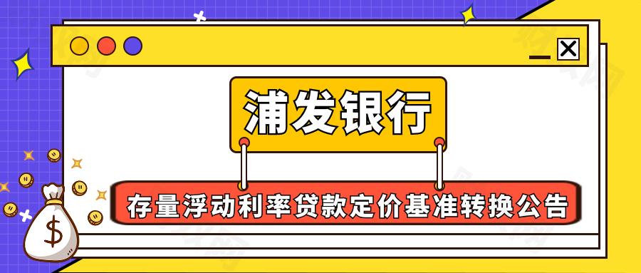 浦发银行存量浮动利率贷款定价基准转换公告