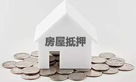楼房抵押贷款能贷多少钱?需要什么手续办理