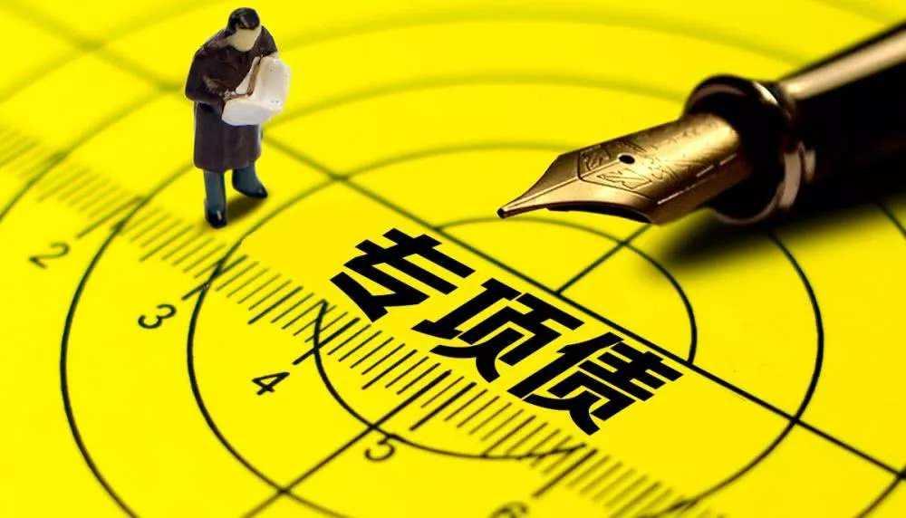 专项债是什么意思?2020年专项债利率是多少