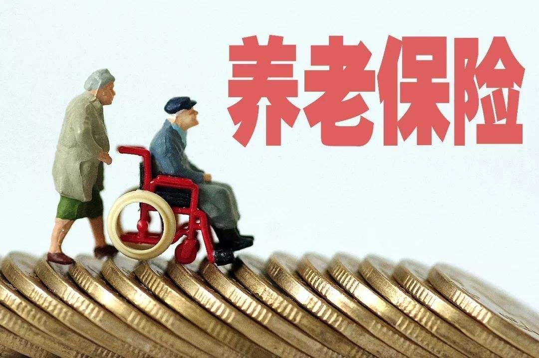 养老保险可以补交吗?补交养老保险划算吗