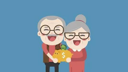 2020年退休金是否增加?退休金的支付方式