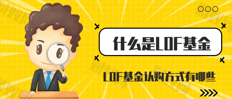什么是LOF基金?LOF基金认购方式有哪些?