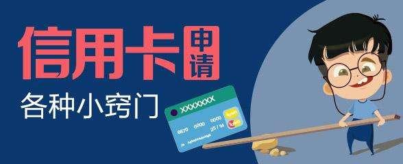 手机申请信用卡好下卡吗?申请信用卡技巧攻略