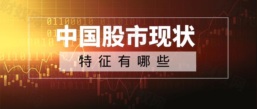 中国股市现状特征有哪些?想知道的看过来!