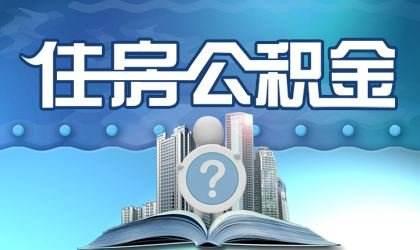 武汉异地公积金贷款条件是什么?满足6个条件就可以办理