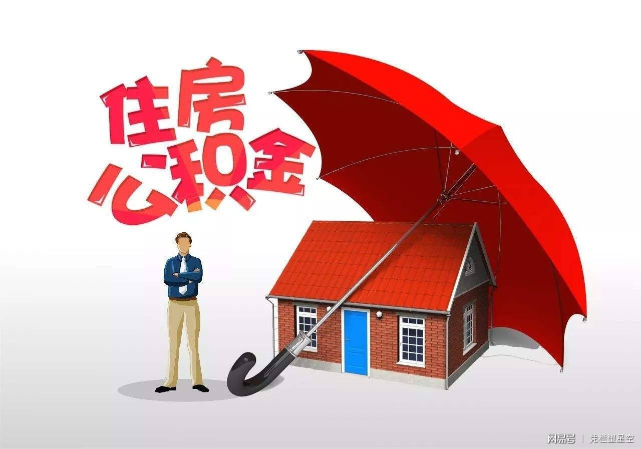 武汉异地公积金贷款需要准备哪些资料?一文让你读懂