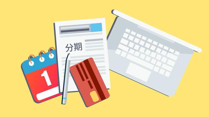 信用卡不能分期还款怎么办?可以尝试这4个解决办法