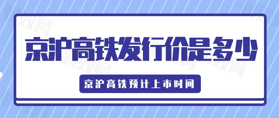 京沪高铁发行价是多少?京沪高铁预计上市时间