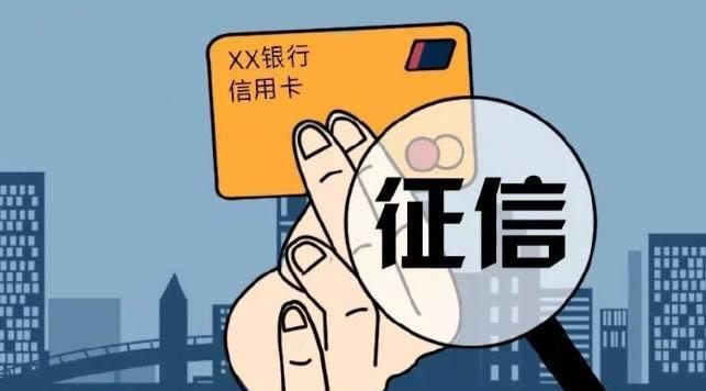 信用卡逾期销卡了征信怎么办?多久征信才会删除