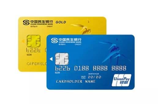 民生信用卡爱心贷业务如何申请?满足5个条件就可申请