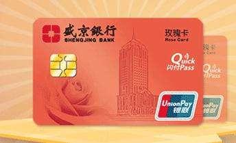 盛京银行信用卡有哪些卡种?5个卡种推荐