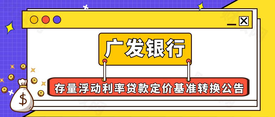 广发银行存量浮动利率贷款定价基准转换公告(一)