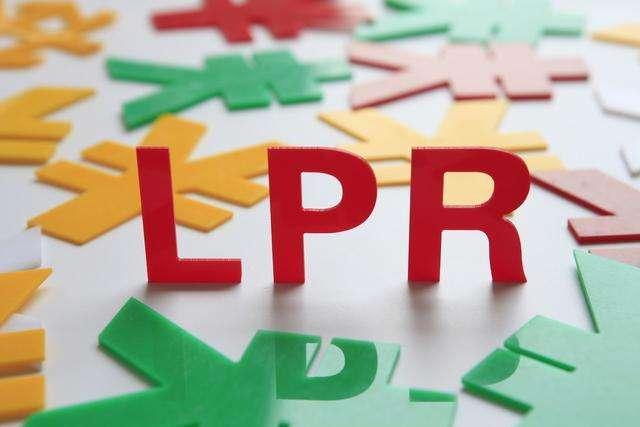 LPR贷款基础利率