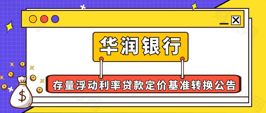 华润银行存量浮动利率贷款定价基准转换公告
