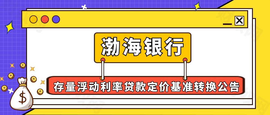 渤海银行存量浮动利率贷款定价基准转换公告