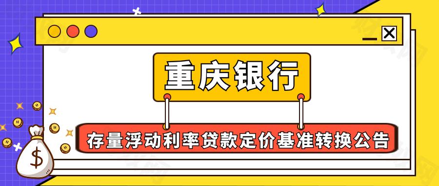 重庆银行存量浮动利率贷款定价基准转换公告