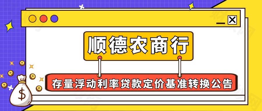 顺德农村商业银行存量浮动利率贷款定价基准转换公告
