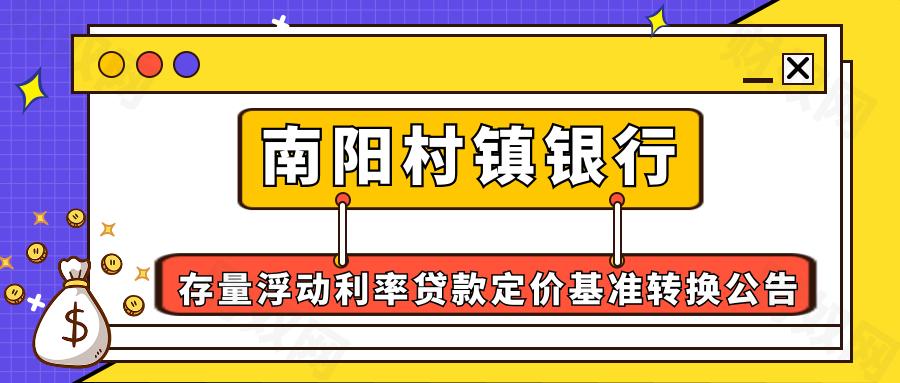 南阳村镇银行存量浮动利率贷款定价基准转换公告