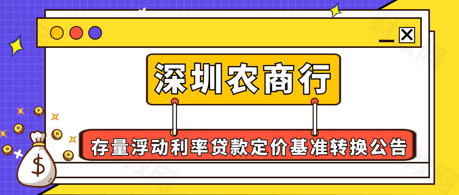 深圳农村商业银行存量浮动利率贷款定价基准转换公告