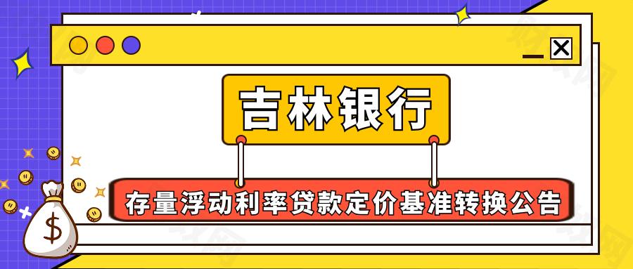 吉林银行存量浮动利率贷款定价基准转换LPR公告