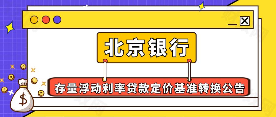 北京银行关于人民币公司贷款基准利率转换公告
