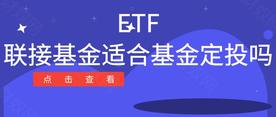 ETF联接基金怎么样,适合基金定投吗?