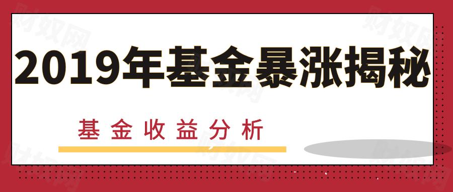 2019年基金暴涨揭秘!2019基金收益分析