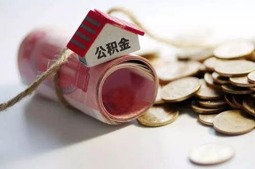 烟台公积金贷款流程是怎样的?办理公积金贷款条件及要求有哪些