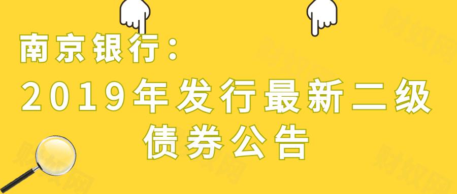 南京银行:2019年发行最新二级债券公告