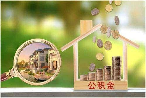 怎么查询青岛公积金贷款额度信息?一文让你读懂