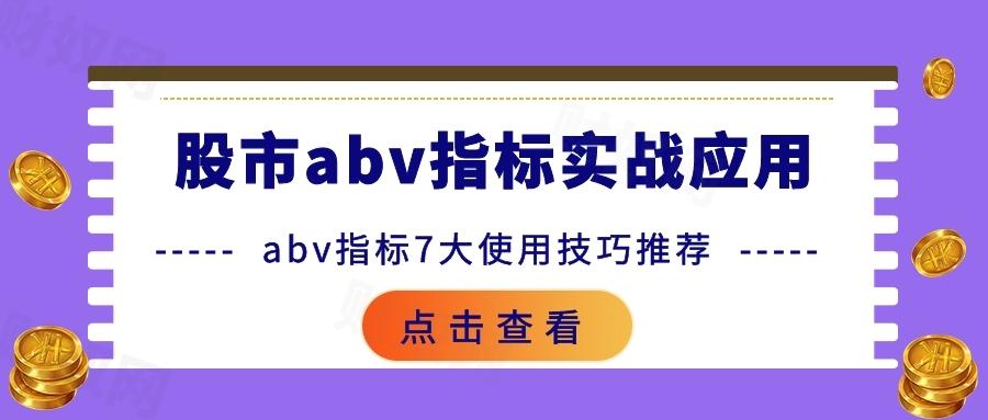 股市abv指标实战应用 abv指标7大使用技巧推荐
