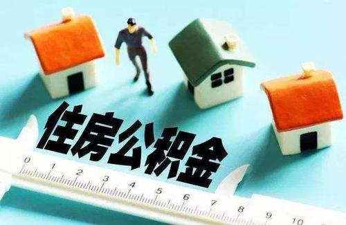 厦门公积金贷款条件及要求是什么?满足6个条件就可申请