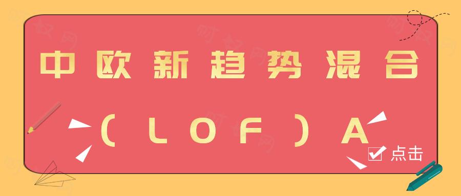 基金产品介绍:中欧新趋势混合(LOF)A怎么样?
