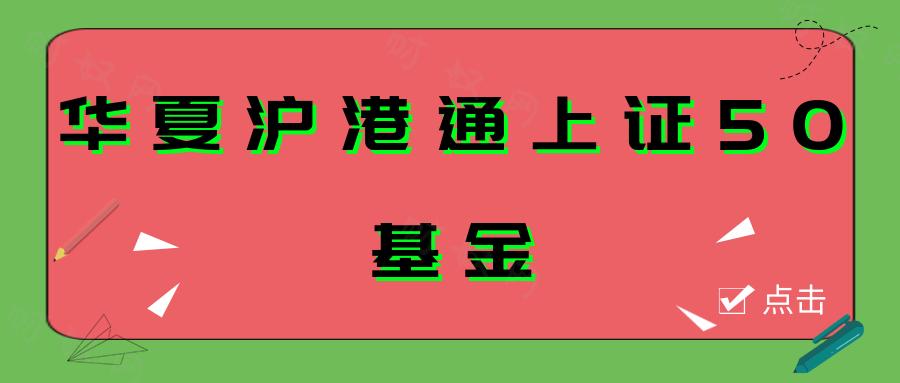 华夏沪港通上证50基金如何?几个方面分析了解!