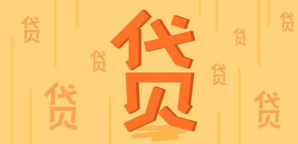 南京银行信易贷怎么下款?满足这些申请条件就可下款