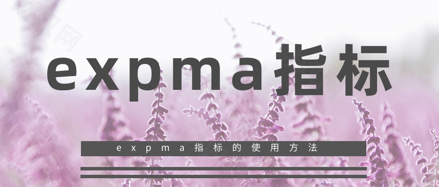 expma指标介绍!expma指标的使用方法