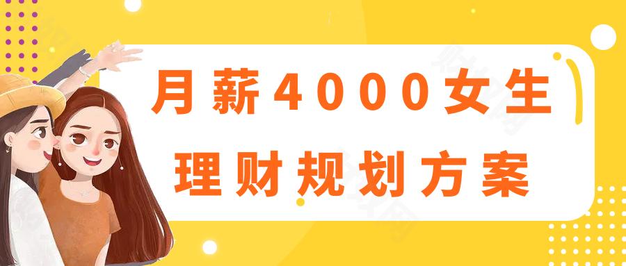 月薪4000月光族如何理财?月薪4000女生理财规划方案!
