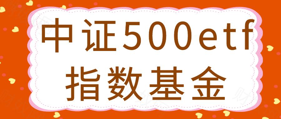 中证500etf指数基金 比较