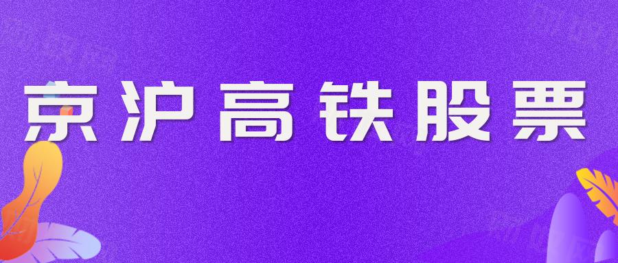 2020最新京沪高铁股票上市交易时间