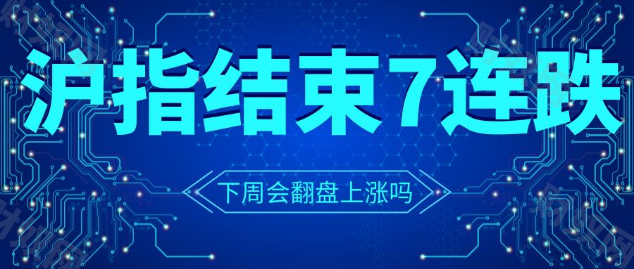 沪指结束7连跌,下周会翻盘上涨吗?