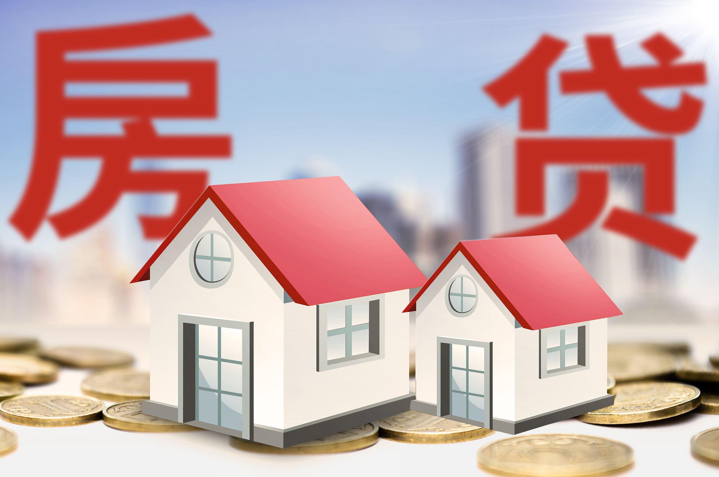 房贷期限最长多少年?房贷期限长好还是短好
