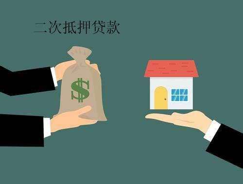 接受二次抵押贷款的银行?二次抵押有什么风险