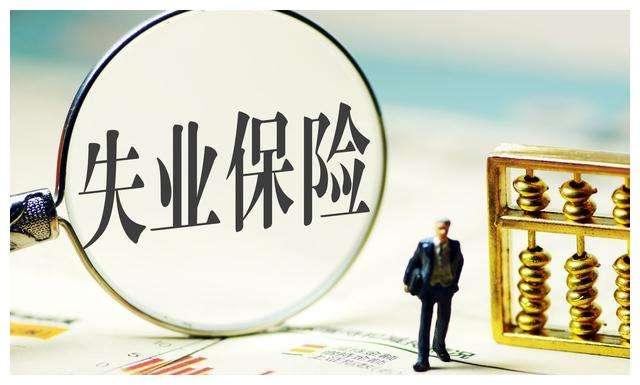 湖南失业金领取流程是怎样的?失业金领取流程详细了解