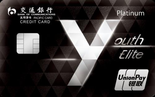 交通银行优逸白金信用卡权益有哪些?这5大权益了解一下