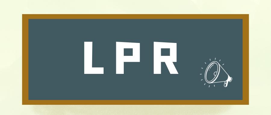 贷款转lpr的利弊有哪些?这些要清楚