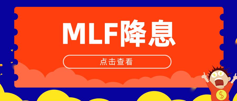 MLF降息是什么意思?主要有哪些影响